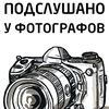 Подслушано у фотографов | Сергиев Посад