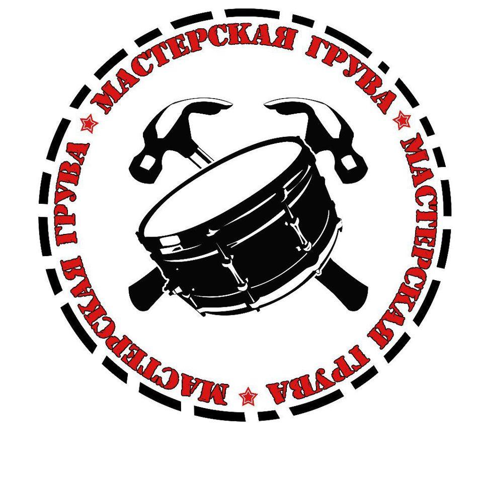 Барабанная школа Мастерская Грува