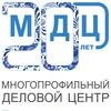 МДЦ | Многопрофильный деловой центр