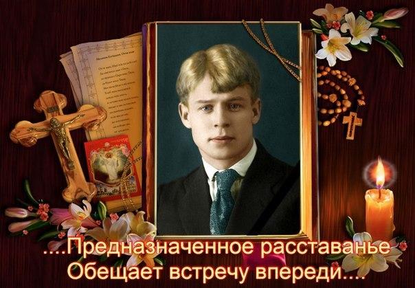 Поздравления с днем рождения по есенину 926