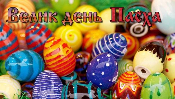Велик день Пасха