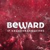 Beward (Бевард) - Системы видеонаблюдения