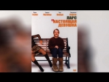 Ларс и настоящая девушка (2007) Lars and the Real Girl