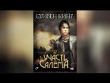 Участь Салема (2004) | Salems Lot