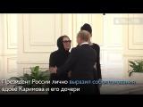 Путин возложил цветы  могиле Каримова в Самарканде и выразил соболезнования семье
