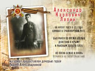 Бессмертный полк_Александр Ляпин
