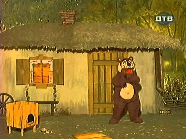 Деревня дураков-Медведь и пчела