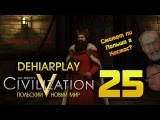 Польский мини-цикл в Civilization V: Brave New World - 25 серия