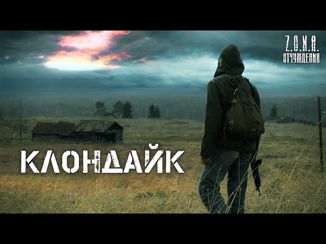 КЛОНДАЙК | по мотивам игры S.T.A.L.K.E.R.