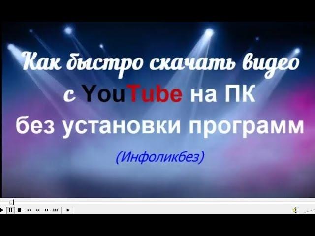Как скачать видео с YouTube на свой ПК