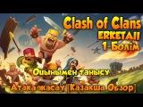 Clash of Clans - Ойынымен танысу, Атака жасау [Қазақша Обзор] 1-бөлім