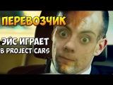 ПЕРЕВОЗЧИК 4 (Project cars)