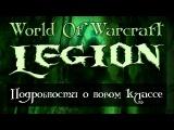 Охотник на демонов в WoW: Legion