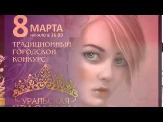 Уральская красавица 2015!!! Не пропустите!!!