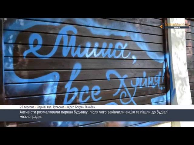 23 сентября 2015. Харьков. Цивільний Корпус Азов провів пікет біля будинку Добкіна