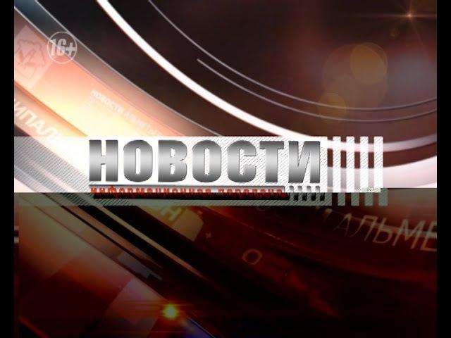 Новости 25 09 15