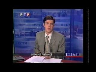 Вести с Михаилом Антоновым (РТР,27-28.08.2000) Пожар на Останкинской телебашне