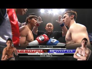 """ゲーオ・フェアテックス vs 木村""""フィリップ""""ミノル スーパーファイト/K-1 -65kg Fight"""