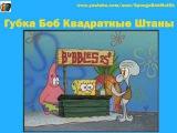«Губка Боб Квадратные Штаны» Сезон 1. Серия 4