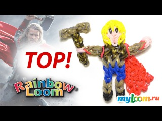 ТОР!!! Rainbow Loom из фильма МСТИТЕЛИ. Урок 260 | Thor Rainbow Loom