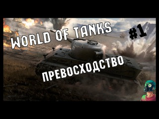 World of Tanks - Превосходство #1