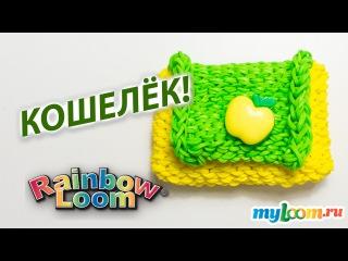 КОШЕЛЕК из резинок Rainbow Loom Bands. Урок 189. (СУМОЧКА из резинок Rainbow Loom)