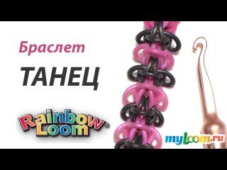 Браслет ТАНЕЦ крючком из резинок Rainbow Loom Bands. Урок 226 | Bracelet Rainbow Loom