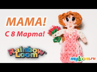 ❤ МАМА ❤ из Rainbow Loom Bands. Урок 181 | Mother Rainbow Loom