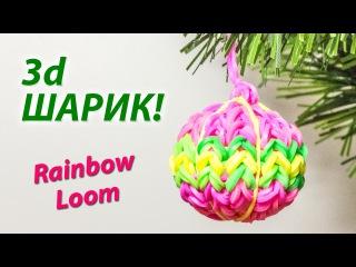 Елочное украшение 3d ШАРИК из Rainbow Loom Bands. Урок 126