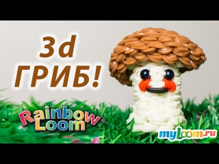 3d ВЕСЕЛЫЙ ГРИБ из Rainbow Loom Bands. Урок 179 | Happy mushroom Rainbow Loom