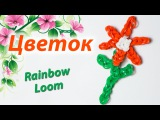 Летний ЦВЕТОК из резинок Rainbow Loom Bands. Урок 147 | Flower, Daisy