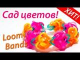 Сад ароматных цветов. Браслет Rainbow Loom Bands. Урок 23