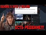 ОШИБКА MXR_LoadAllSoundMixers в DOTA 2 REBORN