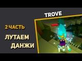 Trove | Лутаем данжи | [2] | RUS