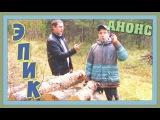 Анонс - Как сделать эпичную вещь в лесу! - Отец и Сын