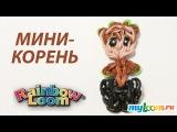 МИНИ-КОРЕНЬ (Малыш Грут) из резинок Rainbow Loom Bands. Урок 202 | Groot Rainbow Loom