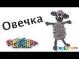 ОВЦА Овечка из резинок Rainbow Loom Bands. Урок 326 | Sheep Rainbow Loom