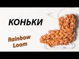 Как сплести КОНЬКИ из Rainbow Loom Bands. Урок 115