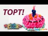 ТОРТ с Днем Рождения из Rainbow Loom Bands. Урок 162 | Cake Rainbow Loom