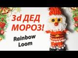 3d ДЕД МОРОЗ (Santa Claus) из резинок Rainbow Loom Bands. Урок 137
