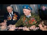 Последний солдат на авторскую песню Сергея Бусыгина