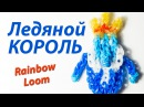 ЛЕДЯНОЙ КОРОЛЬ из Время Приключений (Rainbow Loom). Урок 107