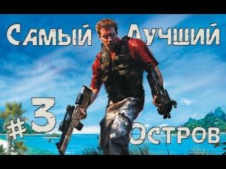 Прорубаем себе путь! [Far Cry Instincts Predator # 3]