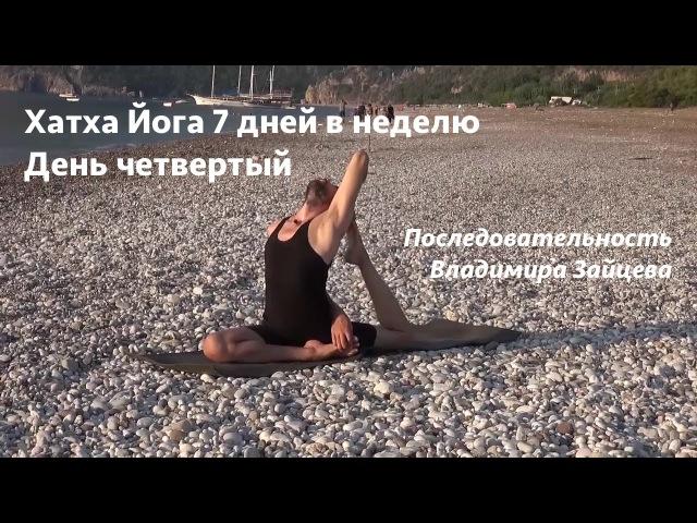 Хатха Йога Средний Уровень Практики 4 й день