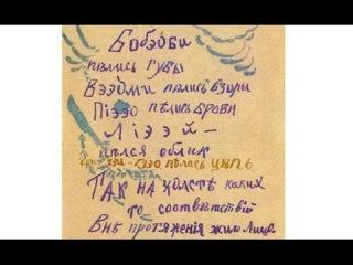 Заумь Велимира Хлебникова: «Бобэоби» и «Язык богов»