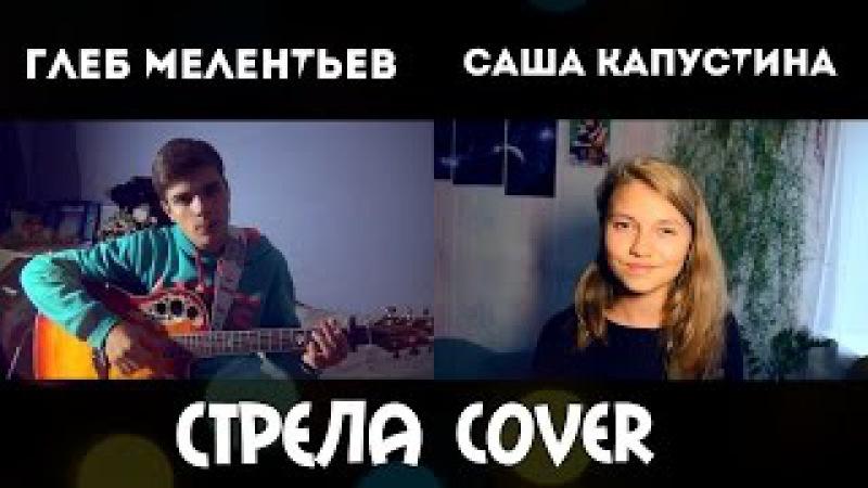 Саша Капустина и Глеб Мелентьев - Стрела (cover.)