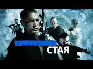 Позывной СТАЯ Фильм 1 2 3 4  серии подряд 2013 русский Сериал, боевик, новинка