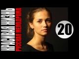 КРАСИВАЯ ЖИЗНЬ 20 серия фильм HD мелодрама русская 2015 новинки