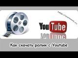 Видео: Как скачать ролик с Youtube