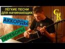 САМЫЕ ЛЁГКИЕ песни для начинающих гитаристов, аккорды, переборы и полезные сове